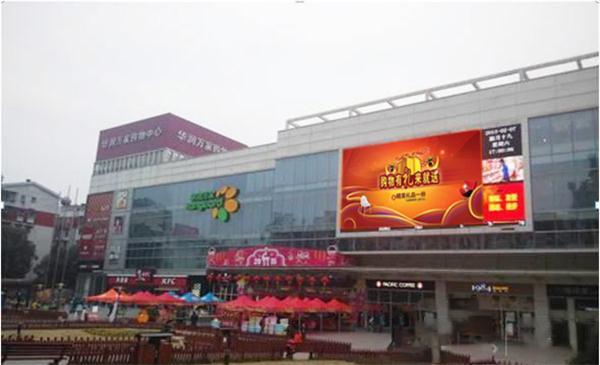 【LED显示屏】华润万家商场外墙LED电子显示屏