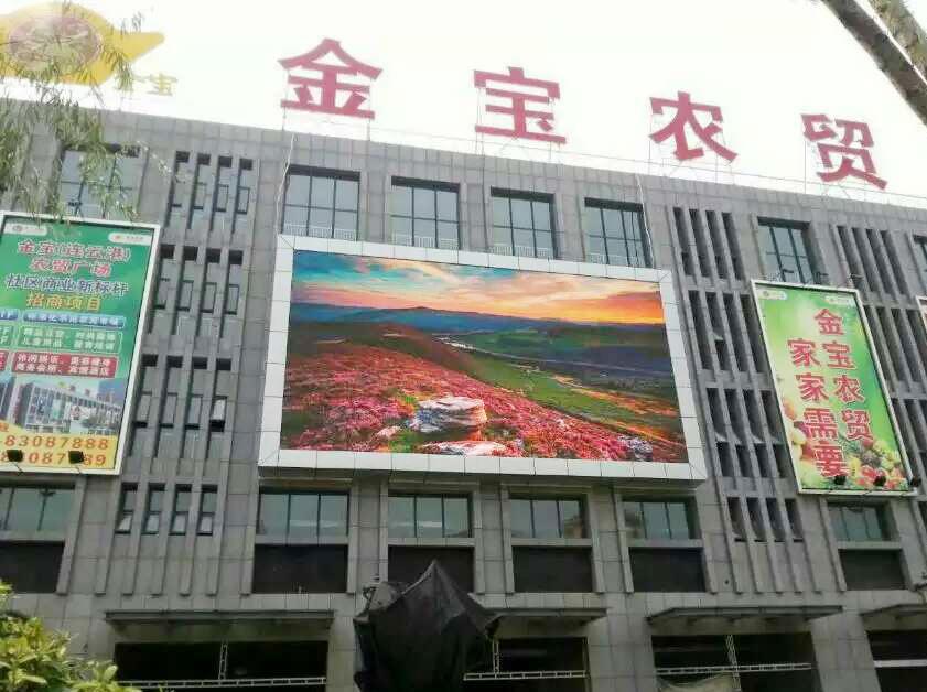 【LED显示屏】江苏某农贸市场户外全彩led大屏