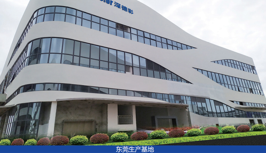 东莞生产基地