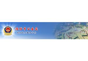 潍坊市公安局