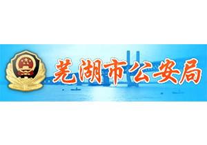 芜湖市公安局