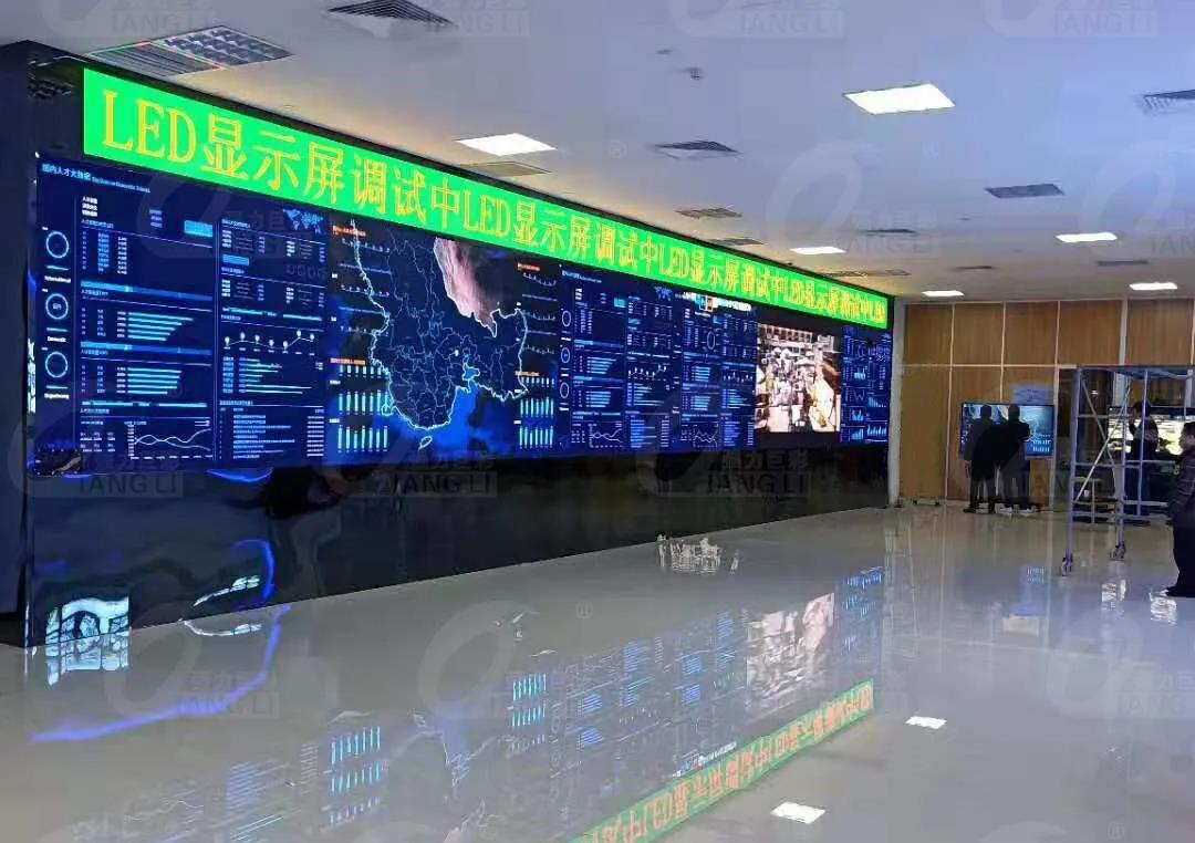 LED小间距显示系统在调度指挥中心的应用